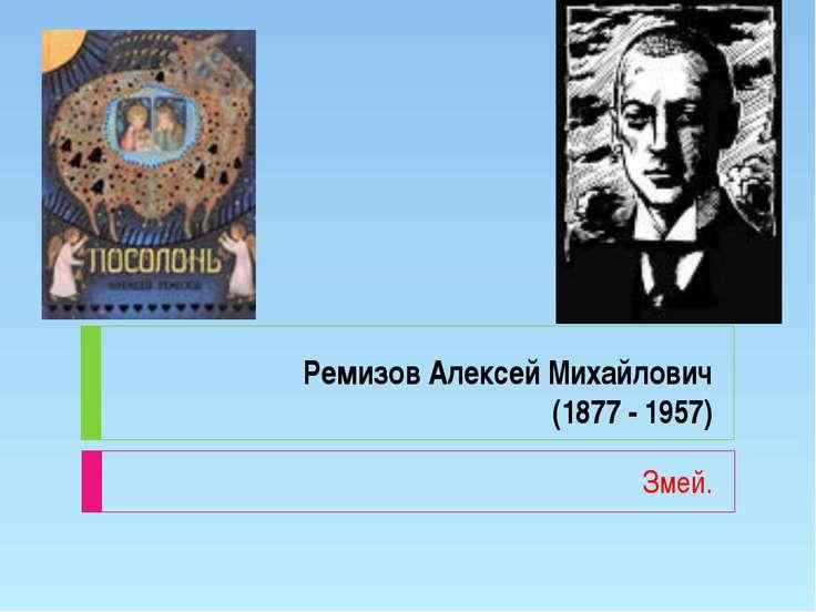 Ремизов Алексей Михайлович (1877 - 1957) Змей.