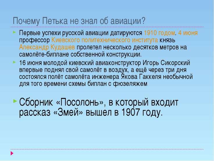 Почему Петька не знал об авиации? Первые успехи русской авиации датируются 19...