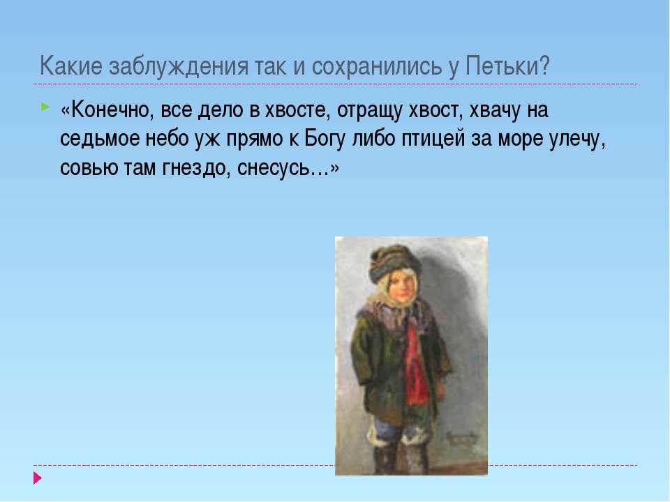Какие заблуждения так и сохранились у Петьки? «Конечно, все дело в хвосте, от...