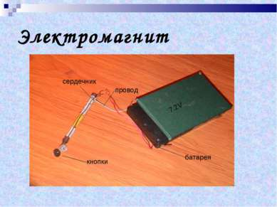 Электромагнит батарея кнопки провод сердечник 7.2V