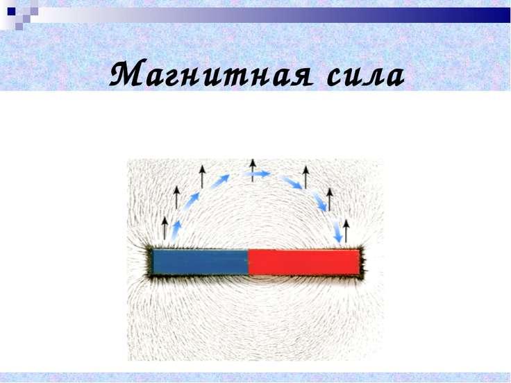 Магнитная сила