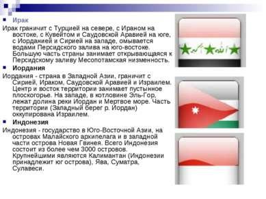 Ирак Ирак граничит с Турцией на севере, с Ираном на востоке, с Кувейтом и Сау...
