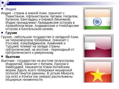 Индия Индия - страна в южной Азии, граничит с Пакистаном, Афганистаном, Китае...