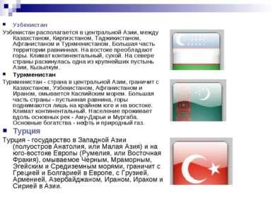 Узбекистан Узбекистан располагается в центральной Азии, между Казахстаном, Ки...