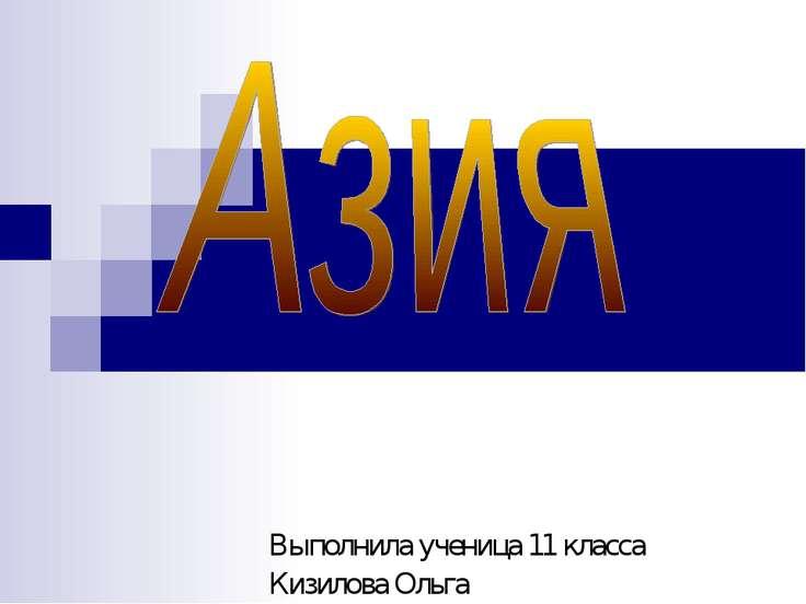 Выполнила ученица 11 класса Кизилова Ольга