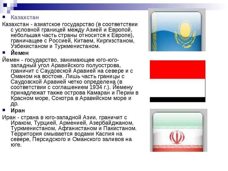 Казахстан Казахстан - азиатское государство (в соответствии с условной границ...
