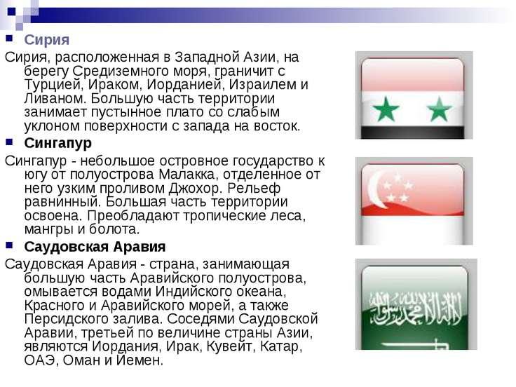 Сирия Сирия, расположенная в Западной Азии, на берегу Средиземного моря, гран...