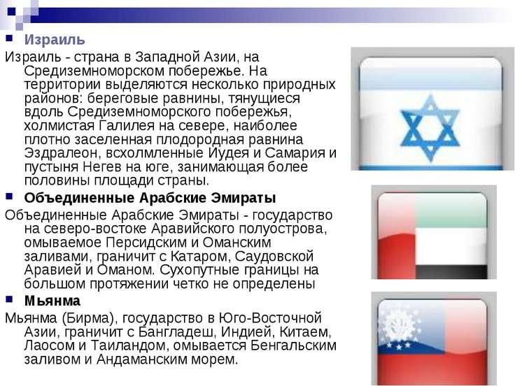 Израиль Израиль - страна в Западной Азии, на Средиземноморском побережье. На ...