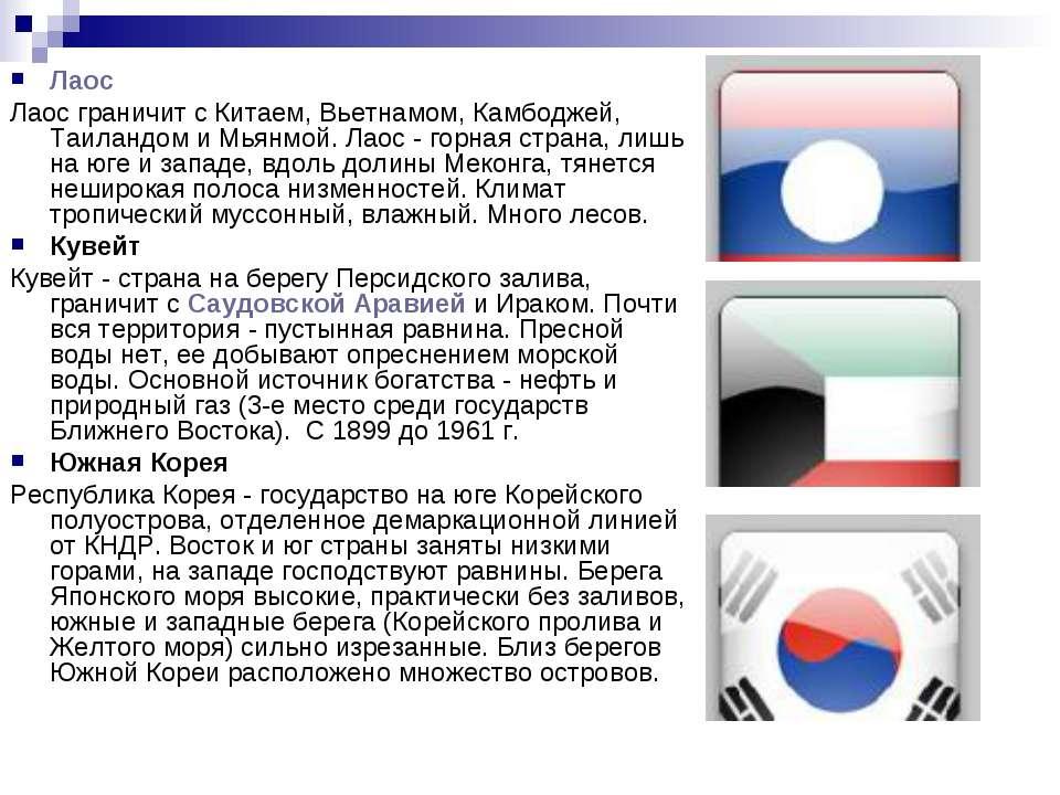 Лаос Лаос граничит с Китаем, Вьетнамом, Камбоджей, Таиландом и Мьянмой. Лаос ...