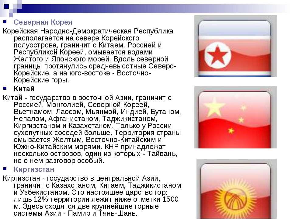 Северная Корея Корейская Народно-Демократическая Республика располагается на ...