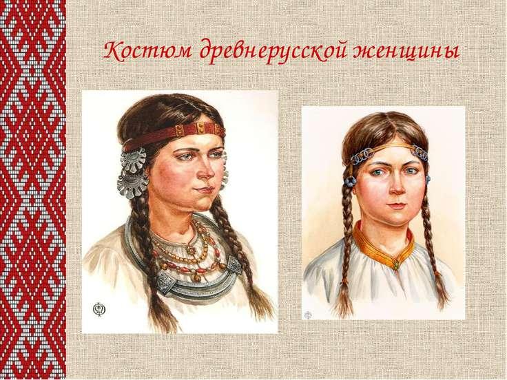 Костюм древнерусской женщины