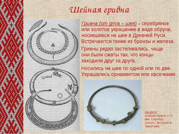 Шейная гривна Гривна (от griva – шея) – серебряное или золотое украшение в ви...