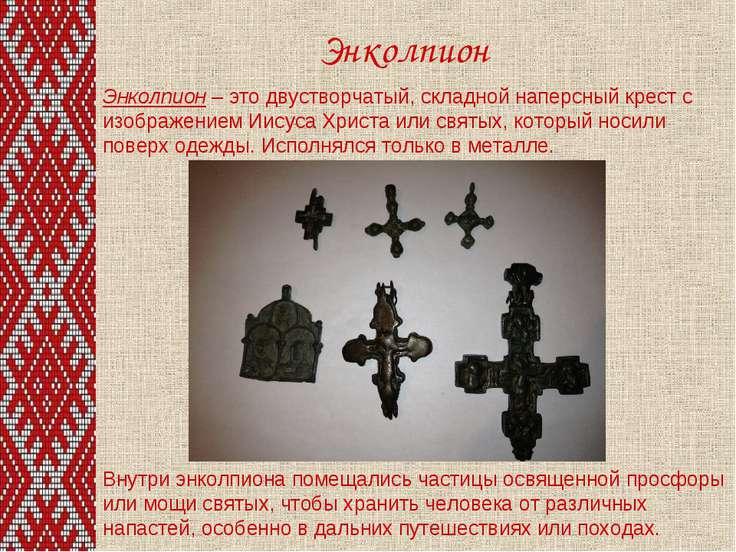 Энколпион Энколпион – это двустворчатый, складной наперсный крест с изображен...