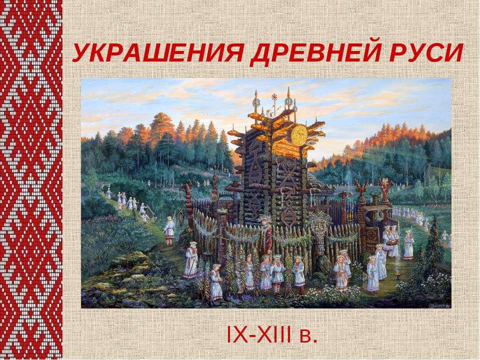 УКРАШЕНИЯ ДРЕВНЕЙ РУСИ IX-XIII в.