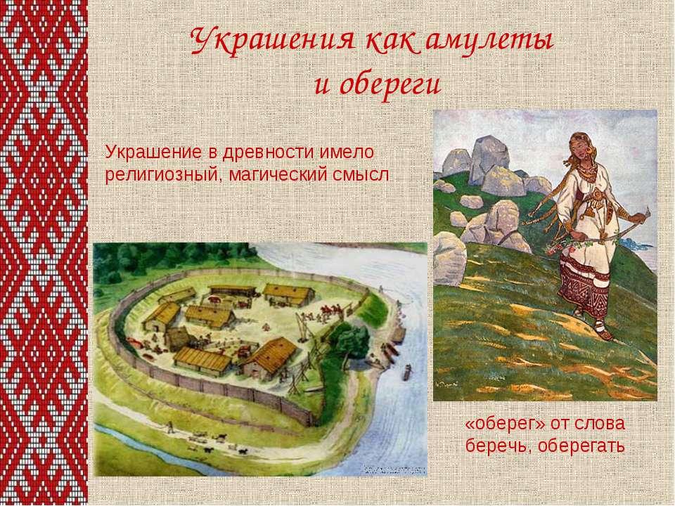Украшения как амулеты и обереги Украшение в древности имело религиозный, маги...