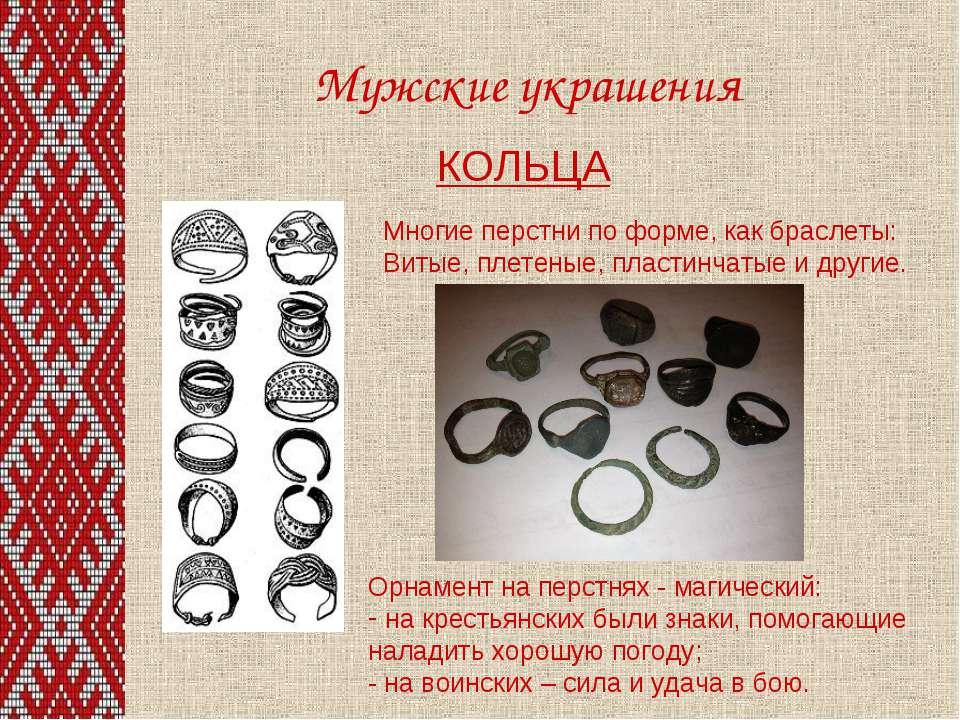 Мужские украшения КОЛЬЦА Многие перстни по форме, как браслеты: Витые, плетен...
