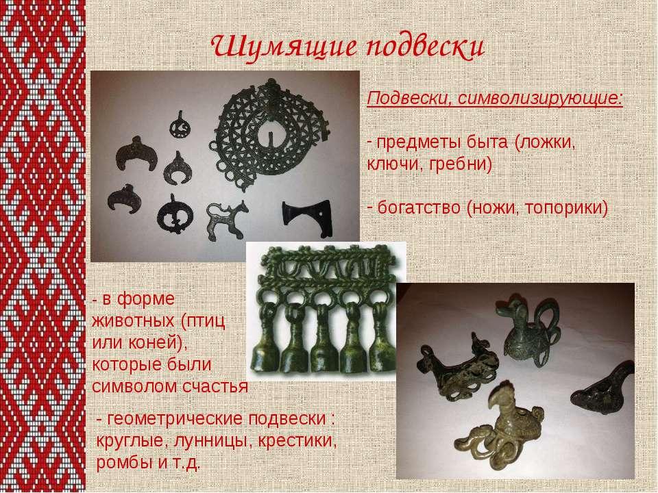 Шумящие подвески Подвески, символизирующие: предметы быта (ложки, ключи, греб...