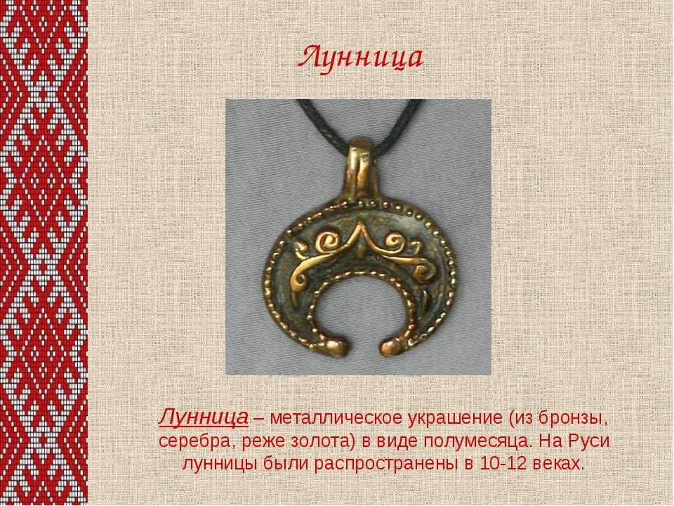 Лунница Лунница – металлическое украшение (из бронзы, серебра, реже золота) в...