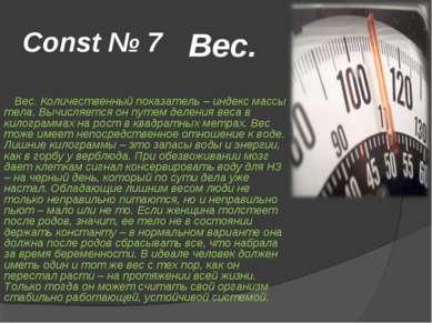 Const № 7 Вес. Количественный показатель – индекс массы тела. Вычисляется он ...