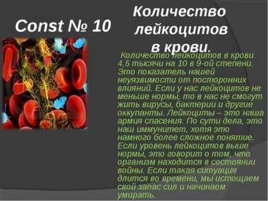 Const № 10 Количество лейкоцитов в крови. 4,5 тысячи на 10 в 9-ой степени. Эт...