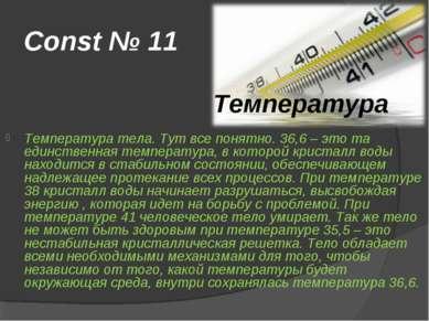 Const № 11 Температура тела. Тут все понятно. 36,6 – это та единственная темп...