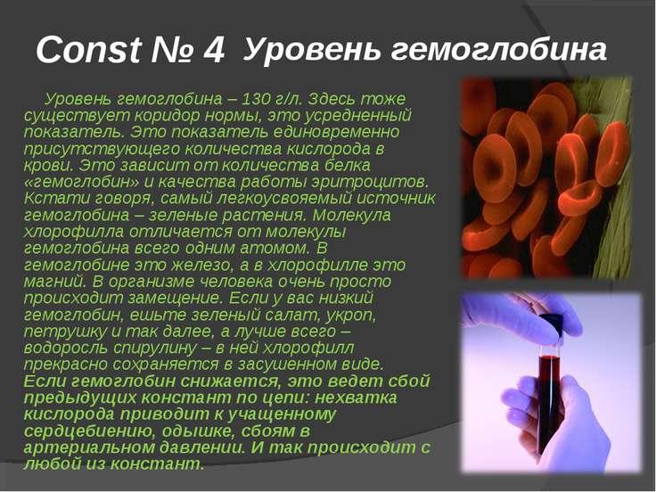 Const № 4 Уровень гемоглобина – 130 г/л. Здесь тоже существует коридор нормы,...