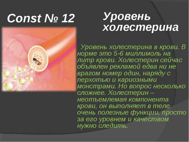 Const № 12 Уровень холестерина в крови. В норме это 5-6 миллимоль на литр кро...