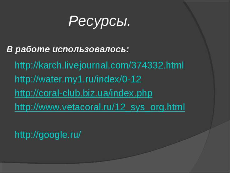 Ресурсы. http://karch.livejournal.com/374332.html http://water.my1.ru/index/0...