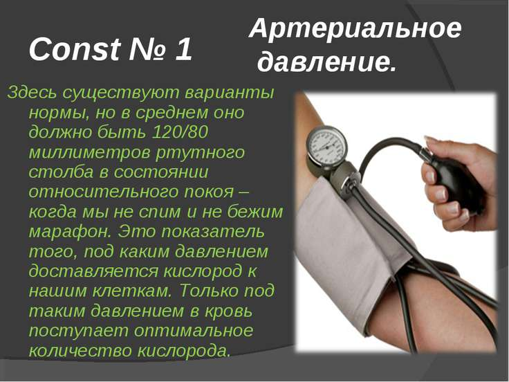 Const № 1 Здесь существуют варианты нормы, но в среднем оно должно быть 120/8...