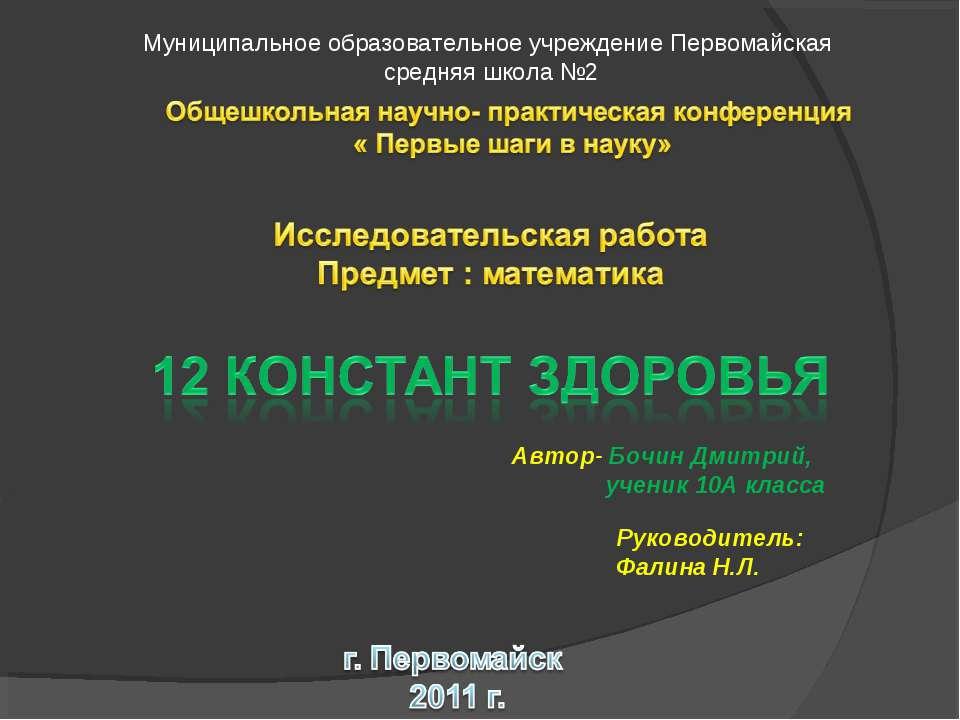Автор- Бочин Дмитрий, ученик 10А класса Муниципальное образовательное учрежде...