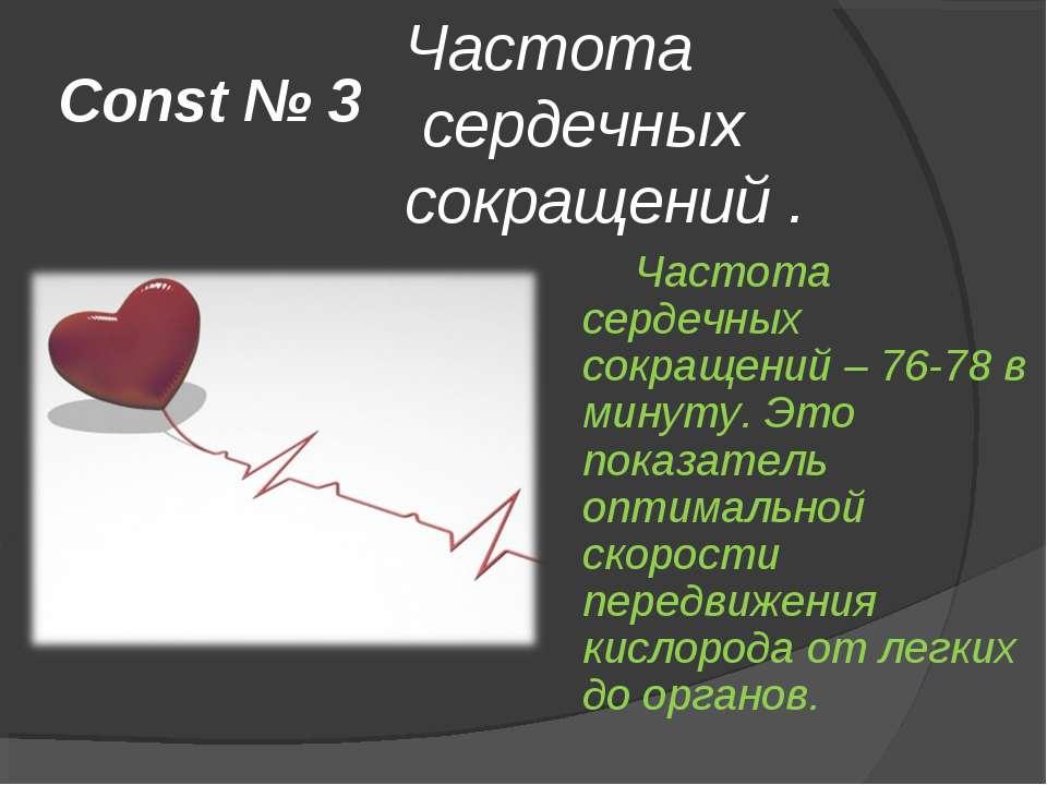 Const № 3 Частота сердечных сокращений – 76-78 в минуту. Это показатель оптим...