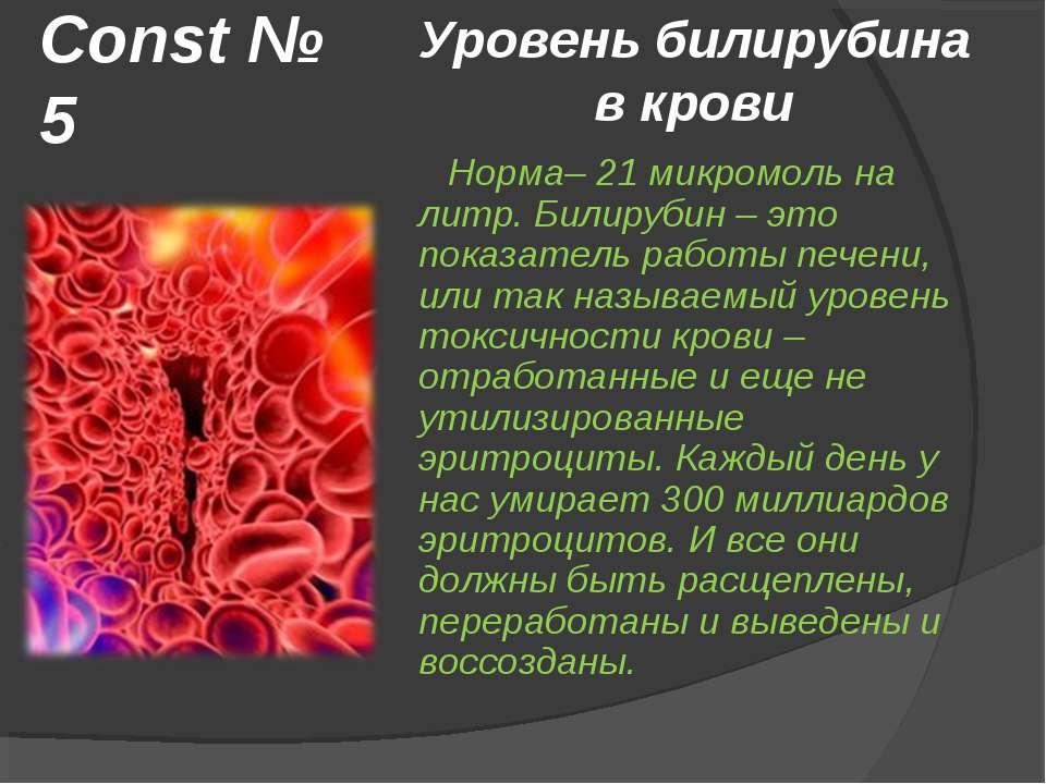 Const № 5 Норма– 21 микромоль на литр. Билирубин – это показатель работы пече...