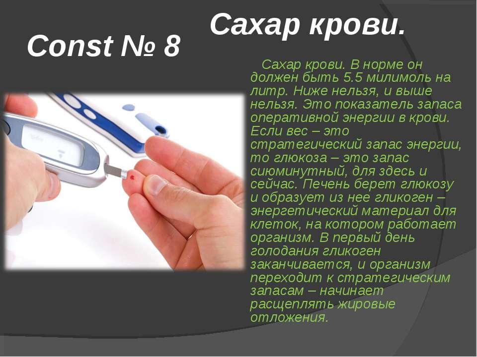 Const № 8 Сахар крови. В норме он должен быть 5.5 милимоль на литр. Ниже нель...