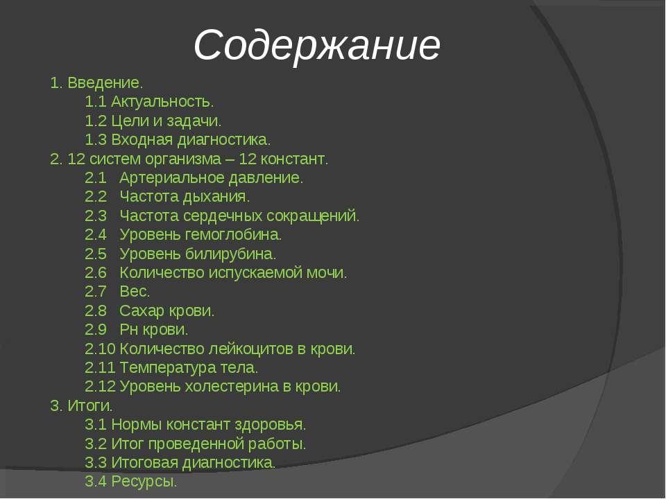 Содержание 1. Введение. 1.1 Актуальность. 1.2 Цели и задачи. 1.3 Входная диаг...