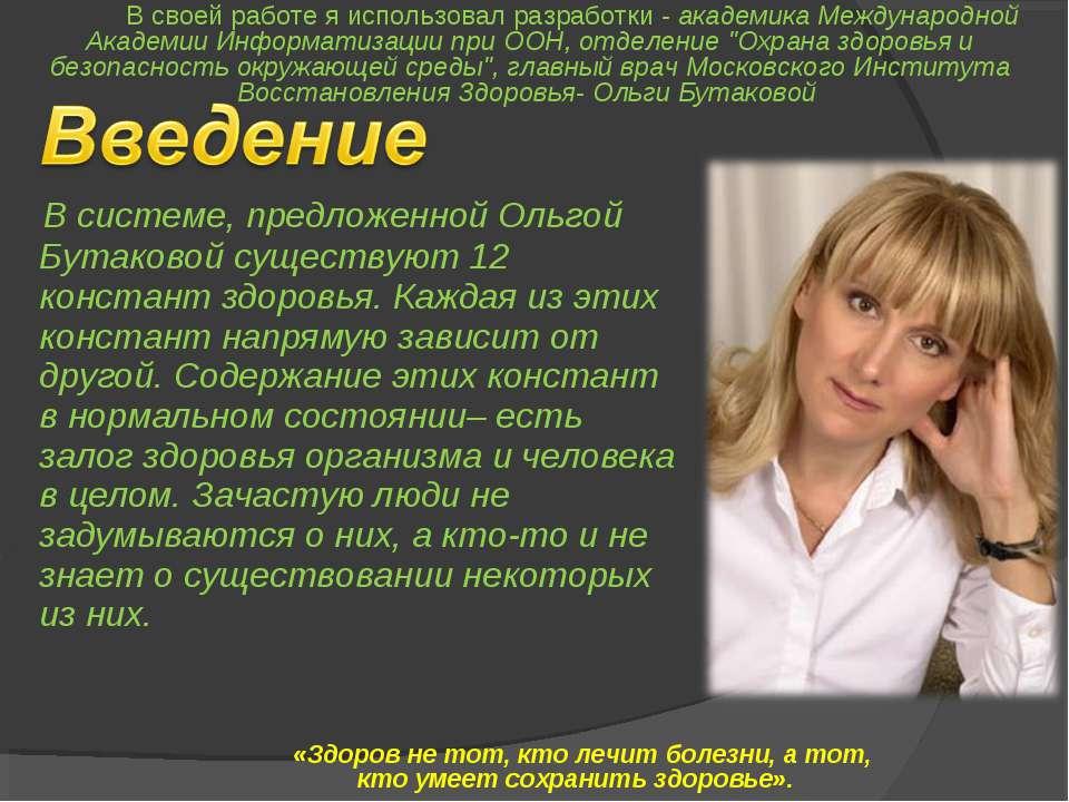 В системе, предложенной Ольгой Бутаковой существуют 12 констант здоровья. Каж...