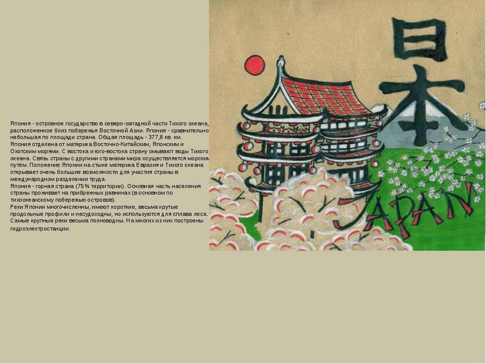 Япония - островное государство в северо-западной части Тихого океана, располо...