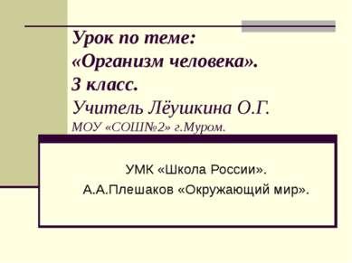Урок по теме: «Организм человека». 3 класс. Учитель Лёушкина О.Г. МОУ «СОШ№2»...