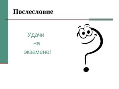 Послесловие Удачи на экзамене!