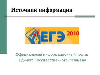Источник информации Официальный информационный портал Единого Государственног...
