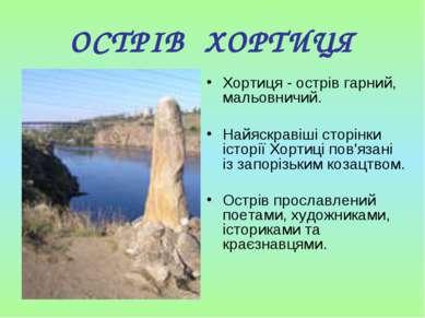 ОСТРІВ ХОРТИЦЯ Хортиця - острів гарний, мальовничий. Найяскравіші сторінки іс...
