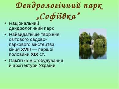 """Дендрологічний парк """"Софіївка"""" Національний дендрологічний парк Найвидатніше ..."""