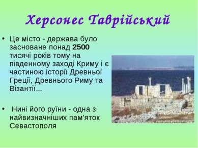 Херсонес Таврійський Це місто - держава було засноване понад 2500 тисячі рокі...
