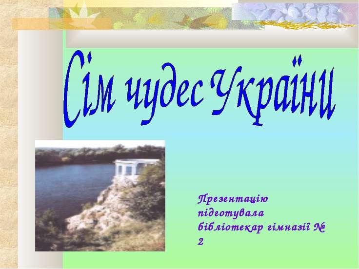 Презентацію підготувала бібліотекар гімназії № 2