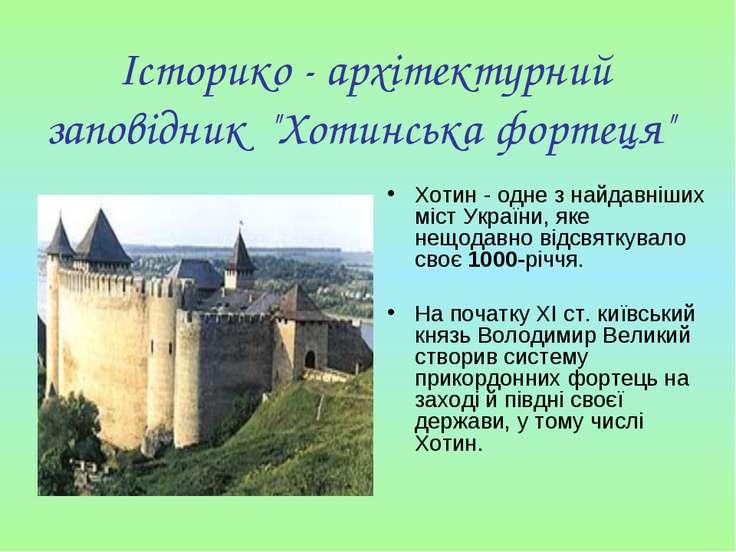 """Історико - архітектурний заповідник """"Хотинська фортеця"""" Хотин - одне з найдав..."""