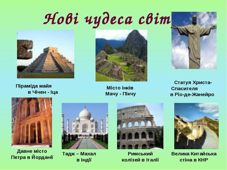 Нові чудеса світу Піраміда майя в Чічен - Іца Місто інків Мачу - Пікчу Cтатуя...
