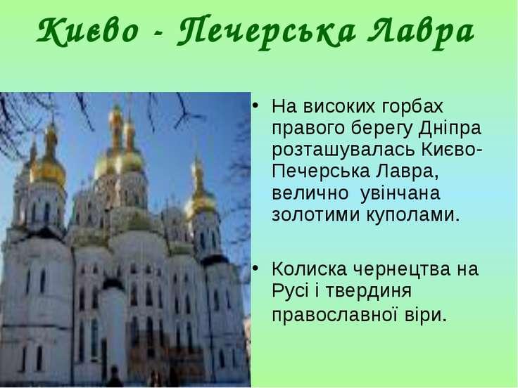 Києво - Печерська Лавра На високих горбах правого берегу Дніпра розташувалась...