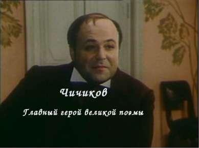Чичиков Главный герой великой поэмы