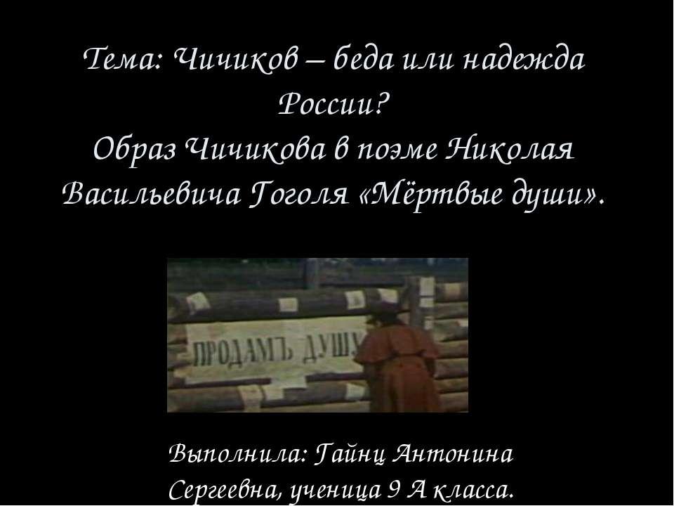 Тема: Чичиков – беда или надежда России? Образ Чичикова в поэме Николая Васил...