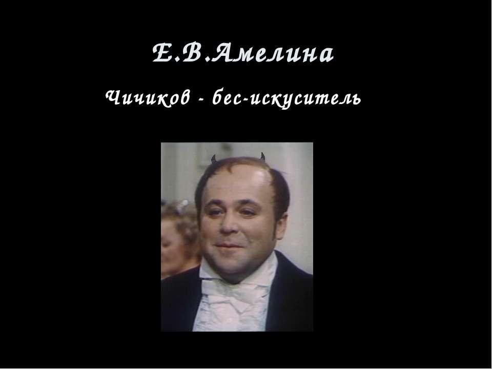 Е.В.Амелина Чичиков - бес-искуситель