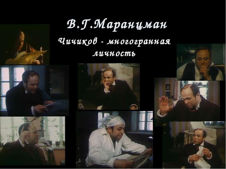 В.Г.Маранцман Чичиков - многогранная личность